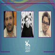 داوران هجدهمین جشنواره هنرهای نمایشی کانون پرورش فکری کودکان و نوجوانان استان بوشهر معرفی شدند