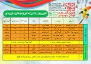 جدول زمانبندی هجدهمین جشنواره هنرهای نمایشی کانون استان بوشهر اعلام شد