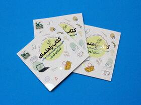 کتاب «راهنمای کانون پرورش فکری کودکان و نوجوانان استان تهران» چاپ و توزیع شد