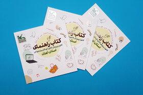 کتاب راهنمای کانون پرورش فکری کودکان و نوجوانان استان تهران به چاپ رسید