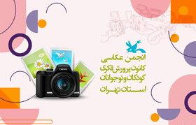 آغاز به کار نخستین انجمن عکاسی کانون استان تهران