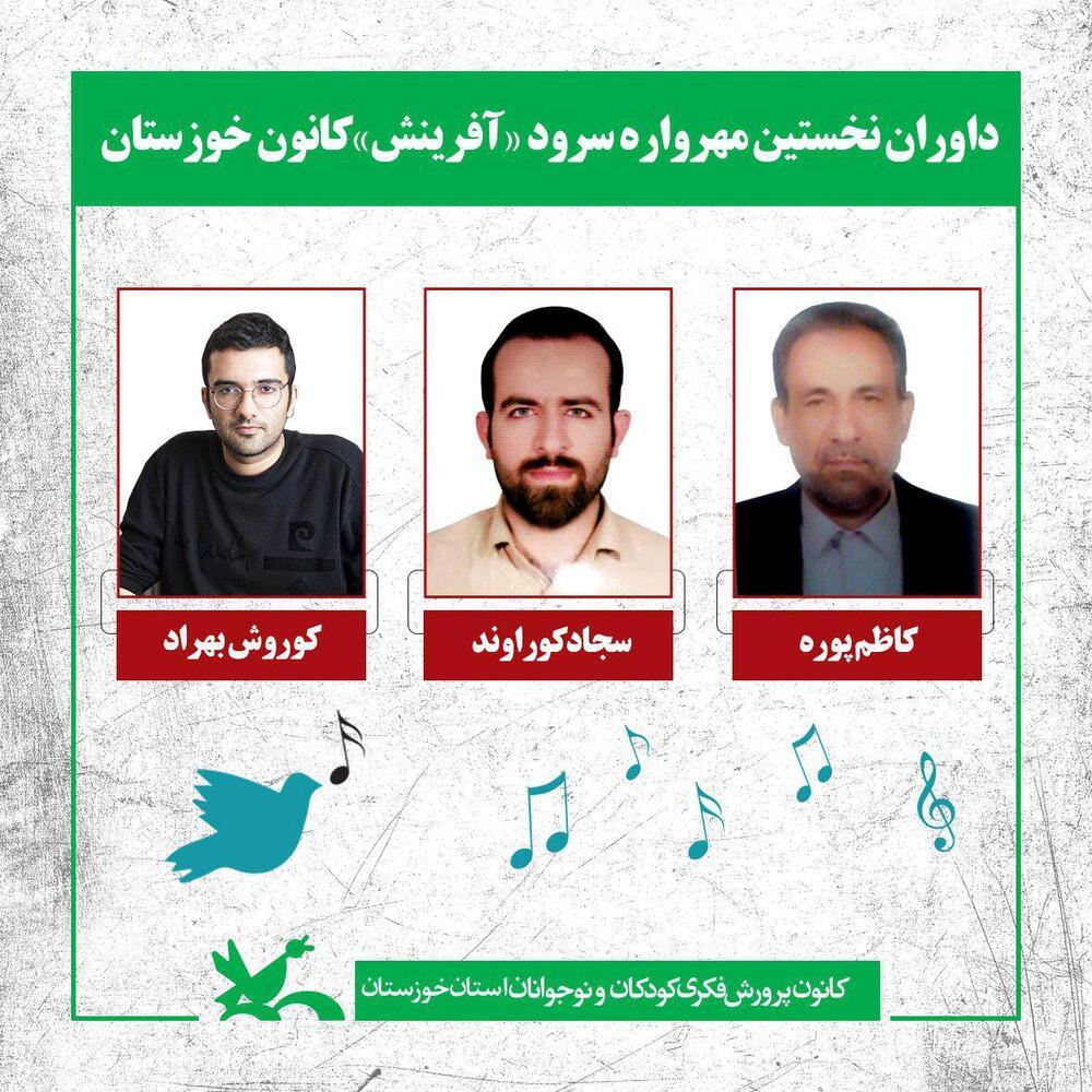 داوران نخستین مهرواره سرود «آفرینش» کانون خوزستان معرفی شدند