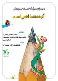 برگزاری هفته پژوهش با ویژهبرنامههای متنوع در مراکز کانون استان اردبیل