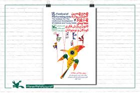آغازمرحله استانی جشنواره هنرهای نمایشی در رشت/ دستآوردهای یکساله مربیان کانون روی صحنه محکمیخورد