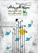 نخستین مهرواره سرود آفرینش در کرمانشاه برگزار میشود