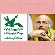 مربیان کانون استان کرمانشاه با «پژوهش در دنیای امروز» آشنا میشوند