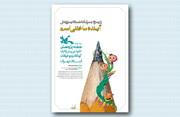 هفته پژوهش در کانون استان تهران