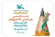 «تمرکز ویژه استان تهران بر اقدام پژوهی»