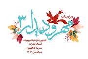 گزارش نشست فصل پاییز کانون استان تهران در مدرسه دارالفنون
