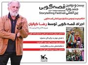 بیستودومین جشنواره قصهگویی به ایستگاه پایانی میرسد