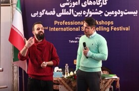 کارگاه آموزشی قصهگوی ترکیهای در بیستودومین جشنواره بینالمللی قصهگویی