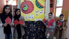 جشن یلدا در مراکز فرهنگی هنری کانون استان لرستان