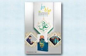 نشست فصل پاییز کانون پرورش فکری استان تهران با تمرکز بر نهجالبلاغه برگزار شد