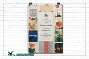 برگزاری نمایشگاه «پژوهش در نشریات» در کتابخانهی مرجع کانون