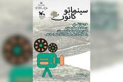 «سینماتوکانون» طرح اکران فیلمهای سینمایی در مراکز کانون قم کلید خورد