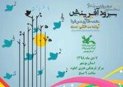 نخستین مهرواره سرود آفرینش کانون استان بوشهر با عنوان «نغمه های روشن فردا» برگزار می شود