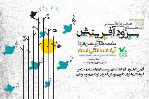 نخستین مهرواره سرود «آفرینش» کانون خوزستان