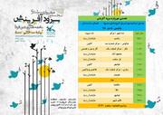 جدول زمانبندی اجرای گروههای سرود مهر واره آفرینش در مازندران