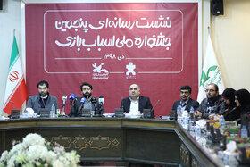 نشست خبری پنجمین جشنواره ملی اسباب بازی