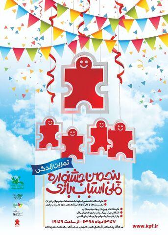 برگزیدگان پنجمین جشنواره ملی اسباببازی معرفی میشوند/ اعلام برنامههای روز پنجم