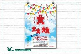 تیزر پنجمین جشنواره ملی اسباببازی کانون
