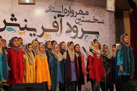 نخستین  مهرواره سرود «آفرینش» کانون خوزستان در اهواز - 2