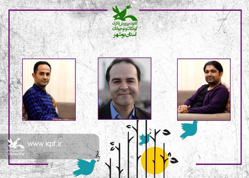 داوران نخستین مهرواره سرود «آفرینش» کانون بوشهر معرفی شدند