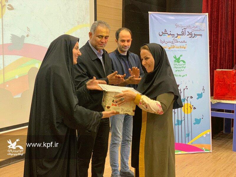 برگزیدگان نخستین مهرواره سرود آفرینش کانون بوشهر معرفی شدند