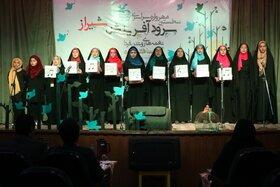 مهرواره سرود «آفرینش» کانون فارس (۱)
