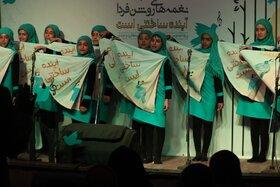 مهرواره سرود «آفرینش» کانون فارس (۲)