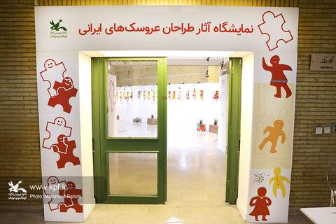نمایشگاه آثار طراحان عروسکهای ایرانی