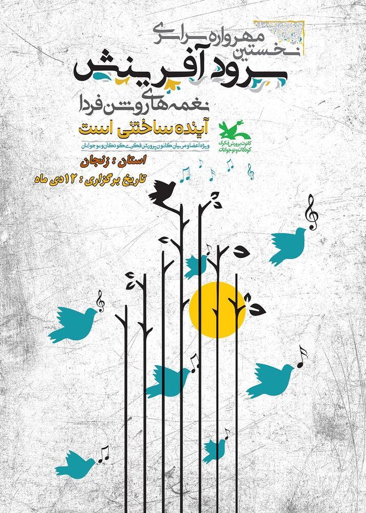 نخستین مهرواره سرود «آفرینش» در زنجان برگزار میشود