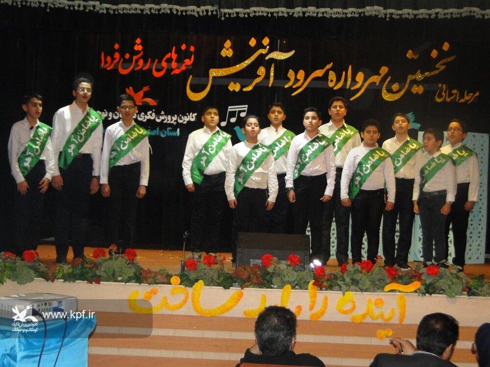 گروه اول مهرواره سرود آفرینش «نغمه های روشن فردا»کانون استان اصفهان