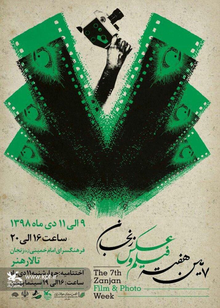 هفتمین هفته فیلم و عکس زنجان برگزار میشود