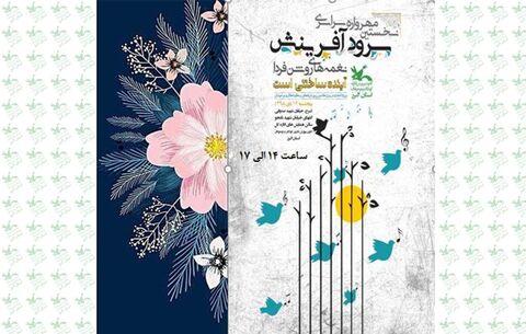 برگزاری مرحله استانی نخستین مهرواره سراسری سرود آفرینش درالبرز