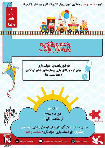 جمعآوری اسباببازی برای مناطق محروم و بیمارستانها