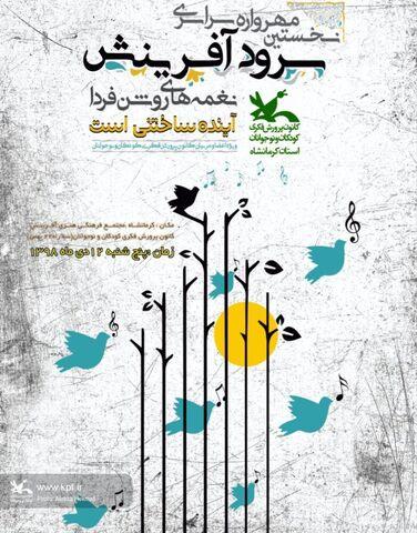 رقابت ۲۳ گروه سرود در نخستین مهرواره سرود آفرینش در کرمانشاه