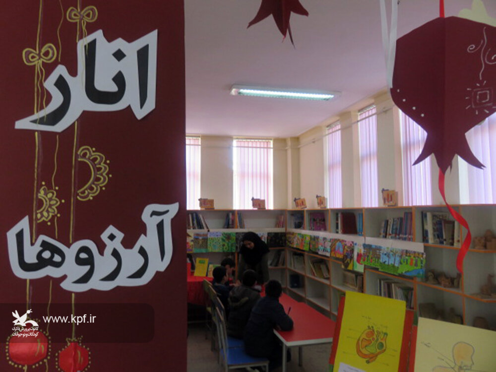 انار آرزوها در مرکز شماره یک کانون مشگینشهر چیده شد