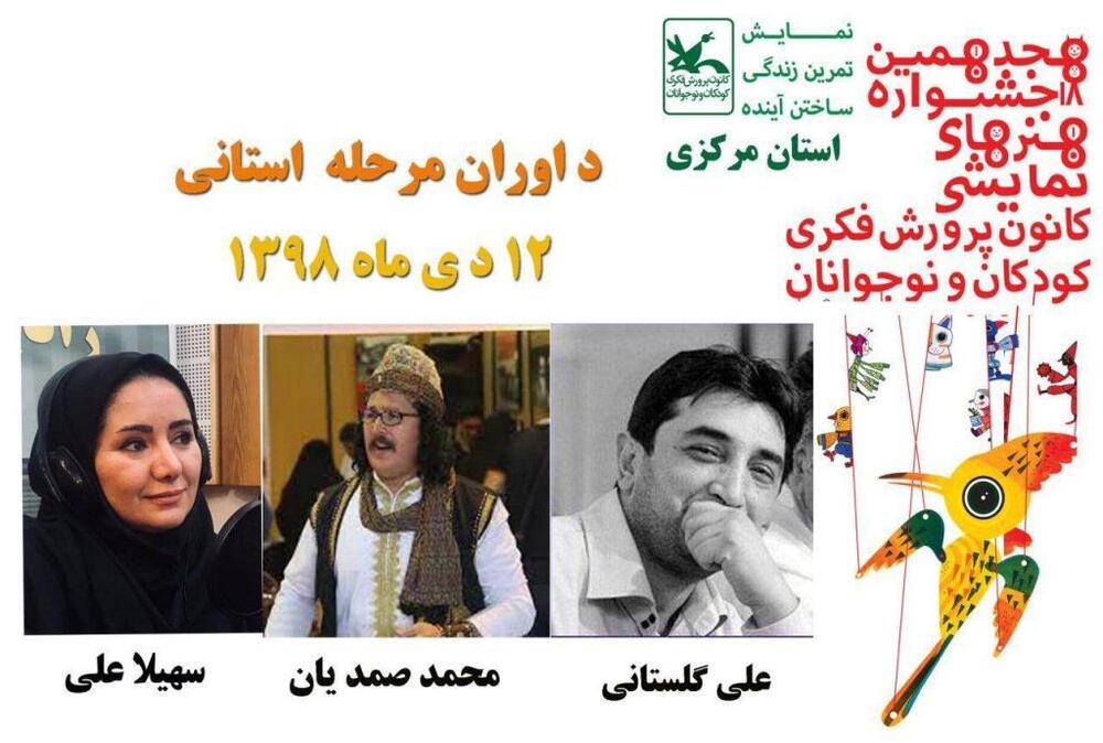داوران هیجدهمین جشنواره هنرهای نمایشی کانون استان مرکزی