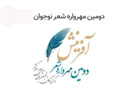 مرحلهی استانی دومین مهرواره شعر آفرینش در سیستان و بلوچستان برگزار شد