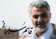 حاج قاسم سلیمانی چهره مقاومت اسلامی و نماد هنر ایستادگی در برابر مستکبران بود