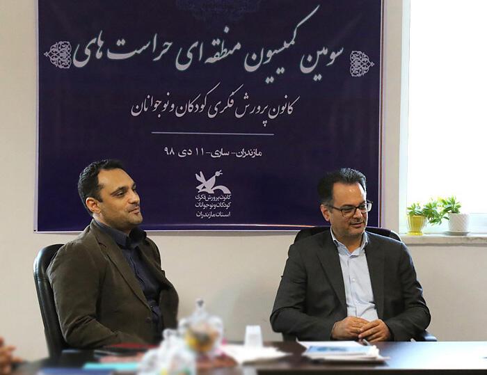 سومین کمیسیون منطقهای مسوولین حراست کانون در مازندران برگزار شد