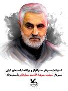 """گرامیداشت یاد و خاطره """"سردار شهید حاج قاسم سلیمانی"""""""