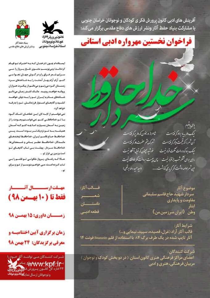 فراخوان ادبی «خدا حافظ سردار» در کانون خراسان جنوبی منتشر شد