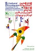جشنواره هنرهای  نمایشی درکانون لرستان برگزار می شود