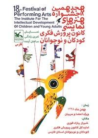 «هاکال» از فارس به جشنواره کشوری نمایشنامهنویسی راه یافت