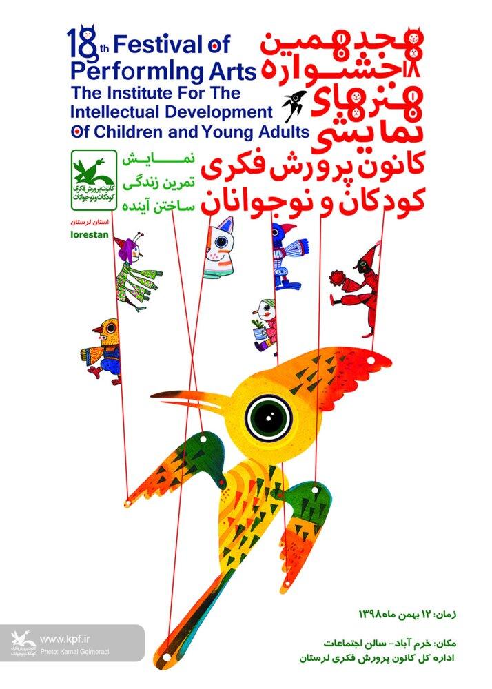 تیزر هجدهمین جشنواره نمایش عروسکی کانون استان لرستان