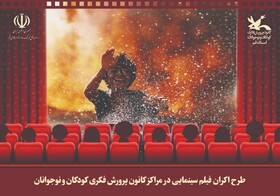 ایستگاه پایانی مرحله اول طرح «سینماتوکانون» در مراکز مناطق محروم