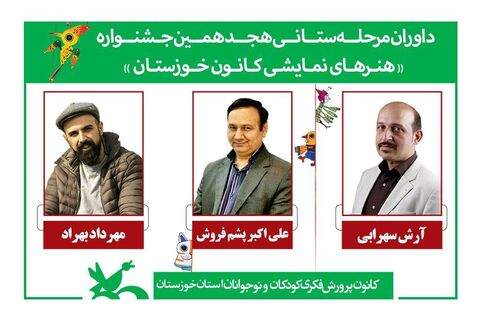 داوران هجدهمین جشنواره هنرهای نمایشی کانون خوزستان معرفی شدند