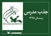 اطلاعیه جذب مدرس کانون زبان ایران در زمستان ۹۸